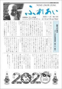 「ゼノ」法人機関紙